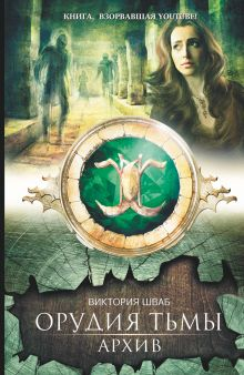 Шваб Виктория - Архив обложка книги