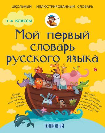 Мой первый толковый словарь русского языка Алексеев Ф.С.