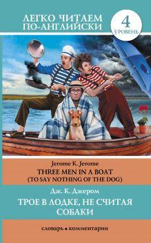 Трое в лодке, не считая собаки. Уровень4 обложка книги