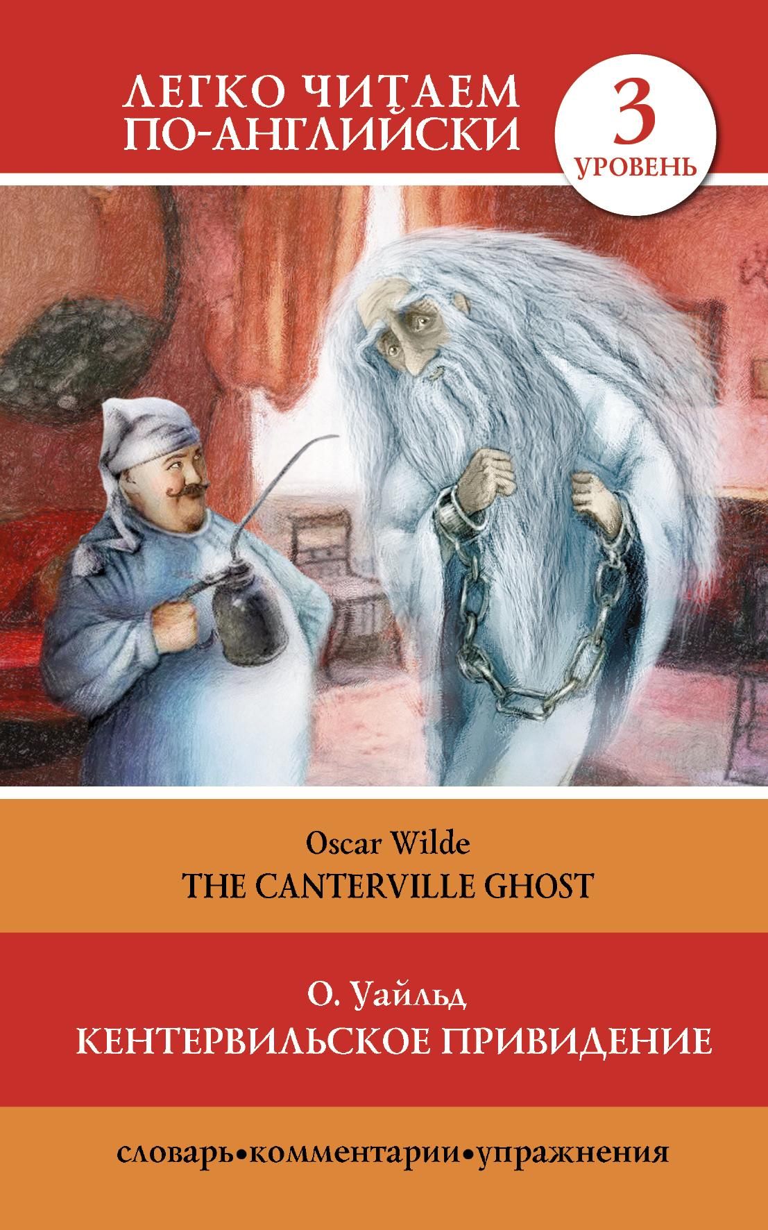 Кентервильское привидение = The Canterville Ghost