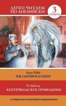Кентервильское привидение = The Canterville Ghost обложка книги