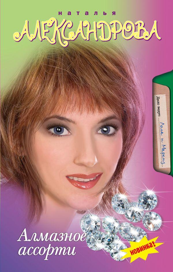 Алмазное ассорти Александрова Наталья
