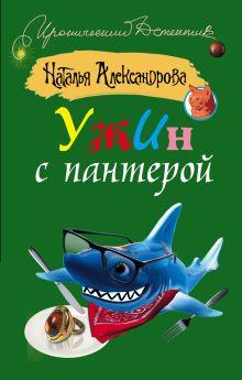 Александрова Наталья - Ужин с пантерой обложка книги