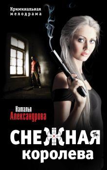 Александрова Наталья - Снежная королева обложка книги