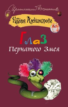 Александрова Наталья - Глаз пернатого змея обложка книги