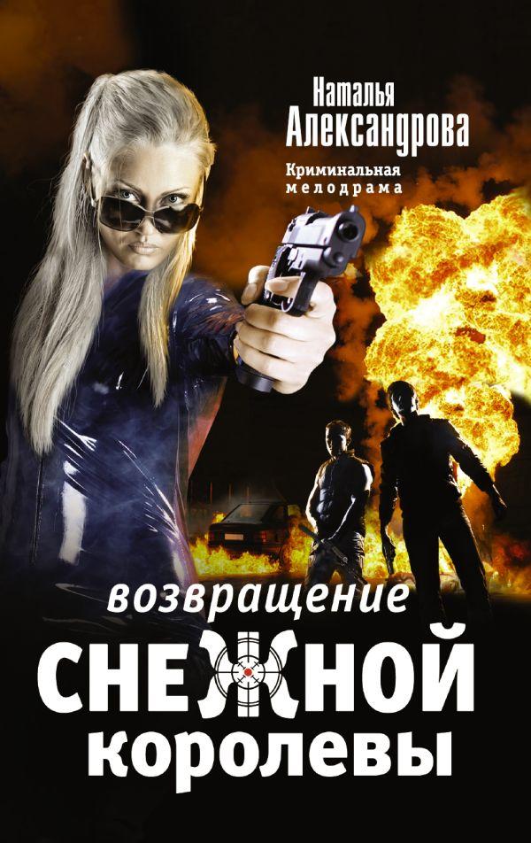 Возвращение снежной королевы Александрова Наталья
