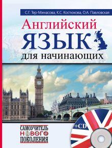 Тер-Минасова С.Г., Костюкова К.С., Павловская О.А. - Английский язык для начинающих + CD обложка книги