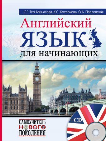Английский язык для начинающих + CD Тер-Минасова С.Г., Костюкова К.С., Павловская О.А.
