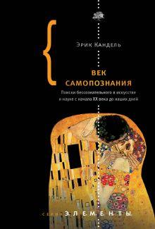 Кандель Эрик - Век самопознания обложка книги