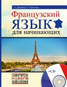 Демазюр Н., Путилина Н. - Французский язык для начинающих' обложка книги