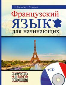 Демазюр Н., Путилина Н. - Французский язык для начинающих обложка книги