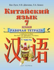 Ван Луся, Дёмчева Н.В., Бежко Л.А. - Китайский язык. 7 класс. Рабочая тетрадь № 1 обложка книги