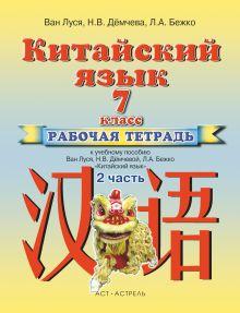 Ван Луся, Дёмчева Н.В., Бежко Л.А. - Китайский язык. 7 класс. Рабочая тетрадь № 2 обложка книги