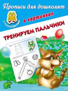 Матюшкина К. - Тренируем пальчики обложка книги