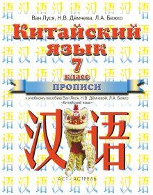 Ван Луся, Дёмчева Н.В., Бежко Л.А. - Китайский язык. 7 класс. Прописи обложка книги