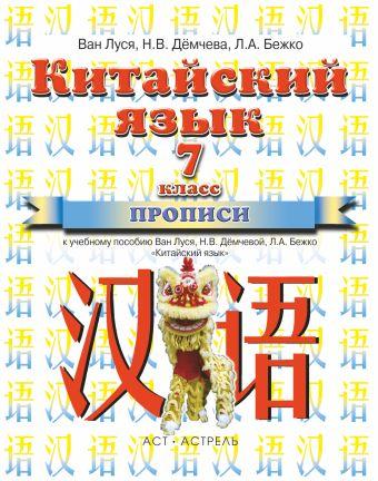 Китайский язык. 7 класс. Прописи Ван Луся, Дёмчева Н.В., Бежко Л.А.