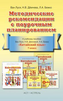 Ван Луся, Дёмчева Н.В., Бежко Л.А. - Китайский язык. 7 класс. Методические рекомендации с поурочным планированием обложка книги