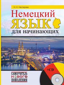 Нестерова Н.Н. - Немецкий язык для начинающих + CD обложка книги