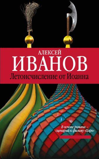 Летоисчисление от Иоанна Иванов А.В.