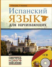Гонсалес Р.А., Алимова Р.Р. - Испанский язык для начинающих + CD обложка книги
