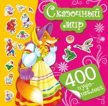 Суходольская Е.В. - Сказочный мир обложка книги