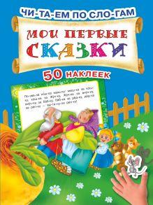 Дмитриева В.Г., Матюшкина Е. - Мои первые сказки обложка книги