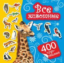 . - Все животные обложка книги