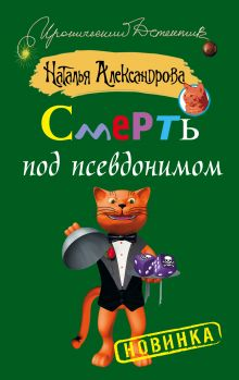 Александрова Наталья - Смерть под псевдонимом обложка книги