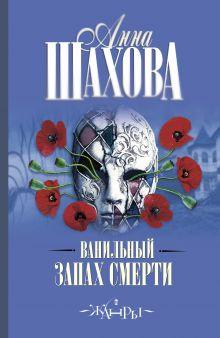 Шахова А. - Ванильный запах смерти обложка книги