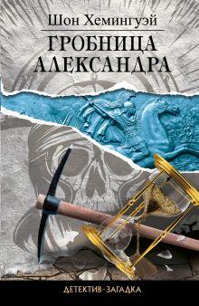 Хемингуэй Ш. - Гробница Александра обложка книги
