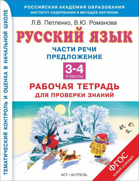 Русский язык. Части речи. Предложение. 3–4 классы. Рабочая тетрадь для проверки знаний