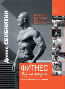 Семенихин Д.В. - Фитнес. Гид по жизни + DVD обложка книги