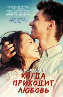 Коласанти Сьюзен - Когда приходит любовь обложка книги