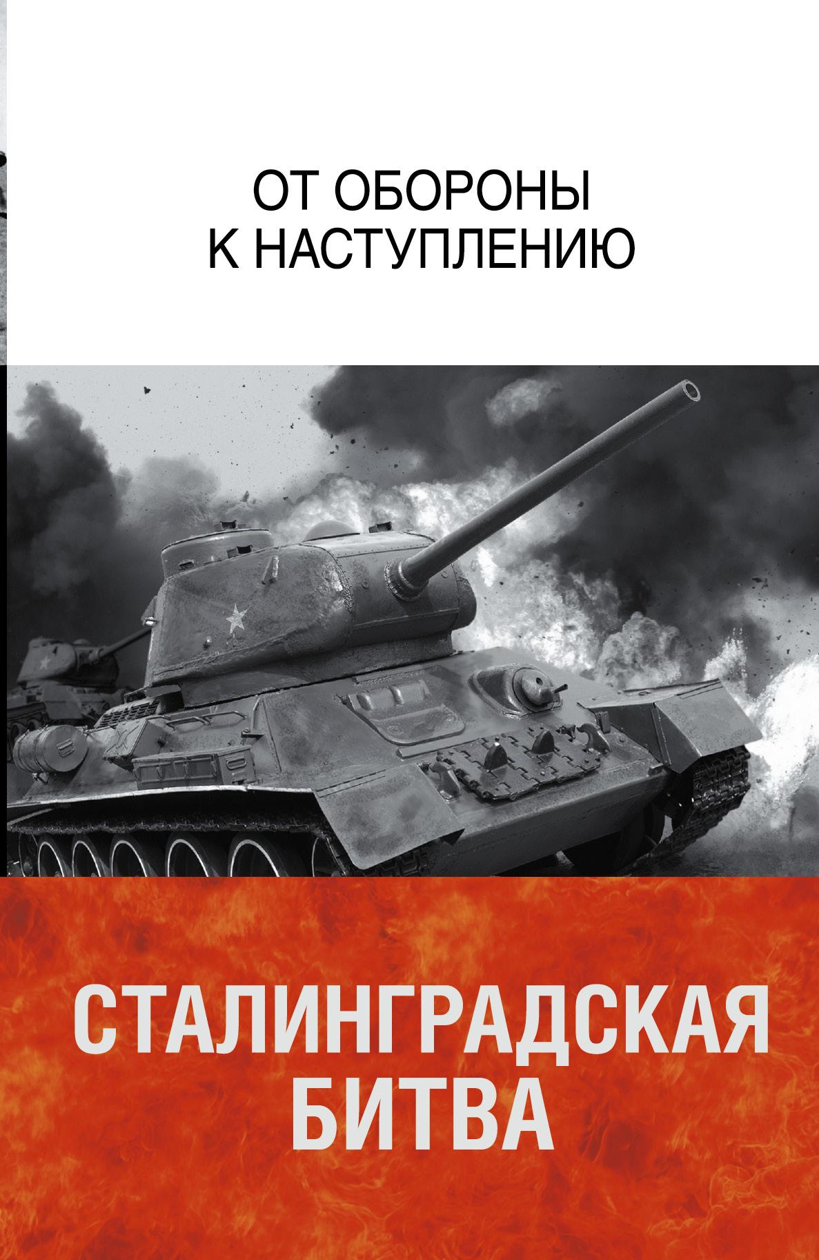 Сталинградская битва. От обороны к наступлению