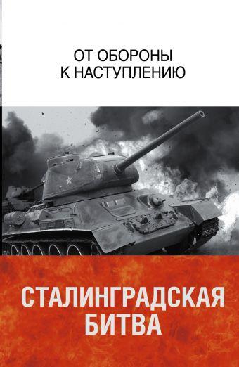 Сталинградская битва. От обороны к наступлению Соколов Анатолий Михайлович