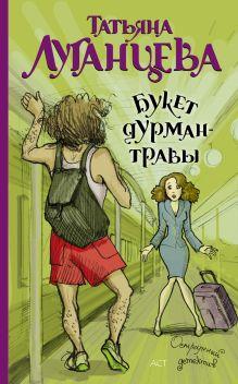 Луганцева Т.И. - Букет дурман-травы обложка книги