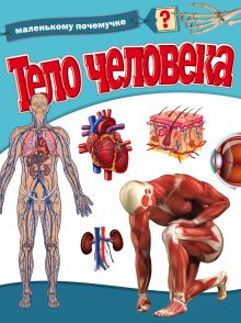 . - Тело человека обложка книги