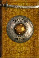 Акунин Б. - Бох и Шельма' обложка книги
