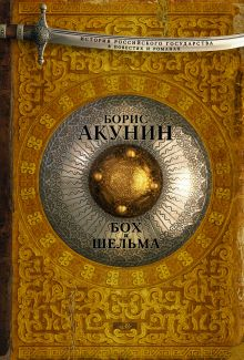 Акунин Б. - Бох и Шельма обложка книги