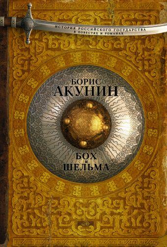 Акунин Борис Бох и Шельма