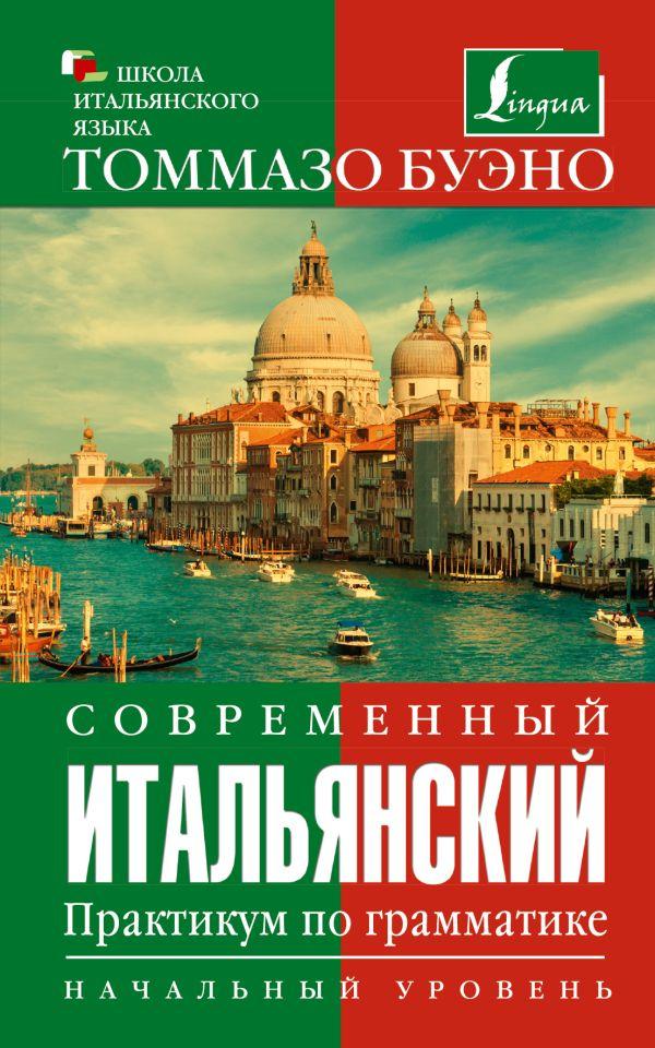Современный итальянский. Практикум по грамматике. Начальный уровень Буэно Т.