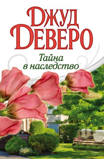 Тайна в наследство Деверо Д.