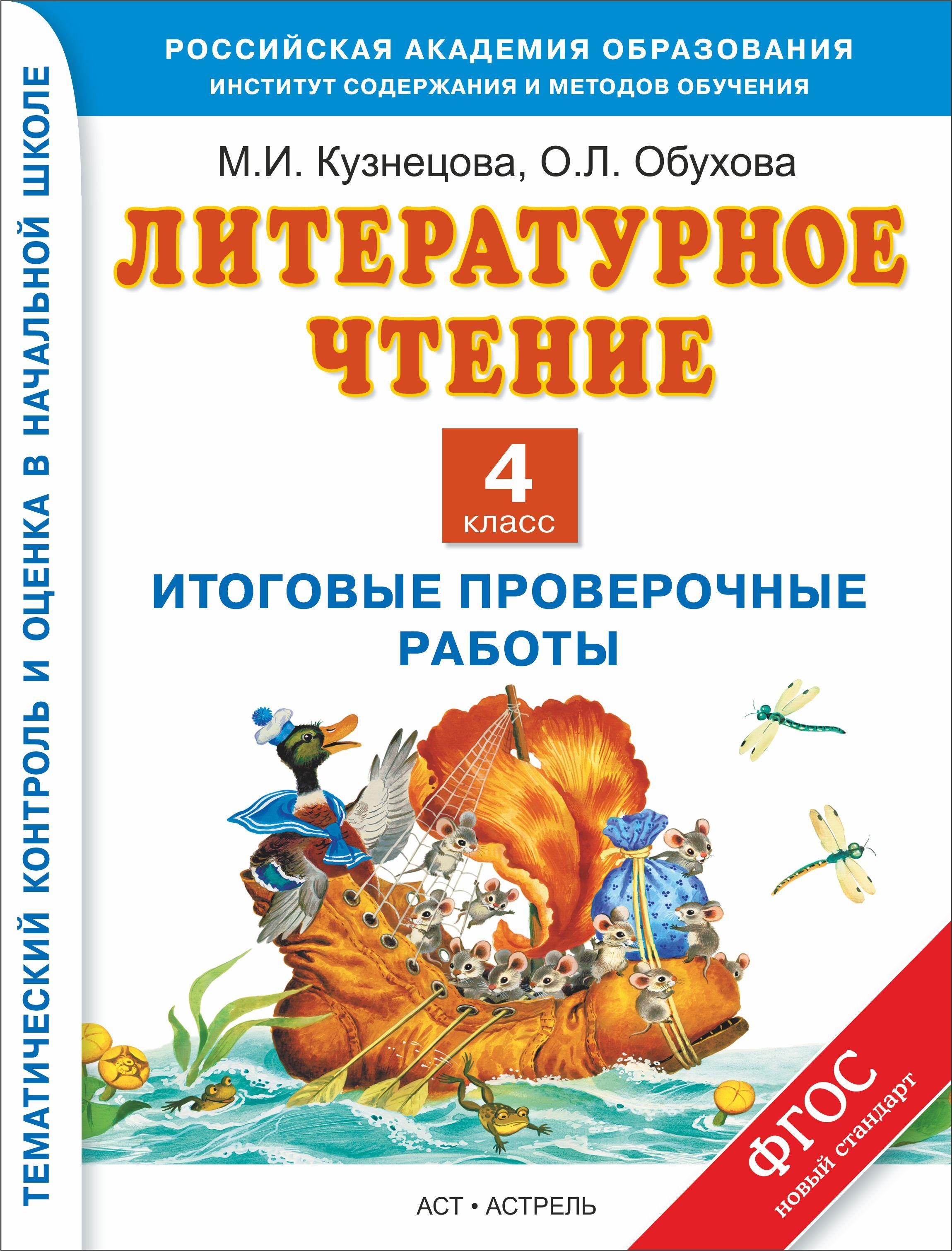Литературное чтение. 4 класс. Итоговые проверочные работы