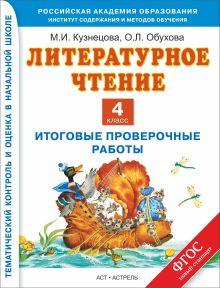 Кузнецова М.И., Обухова О.Л. - Литературное чтение. 4 класс. Итоговые проверочные работы обложка книги
