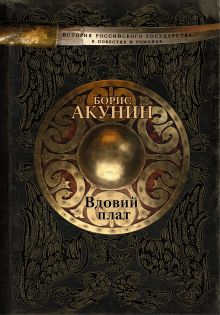 Акунин Б. - Вдовий плат обложка книги