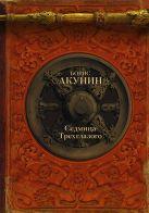 Акунин Б. - Седмица Трехглазого' обложка книги