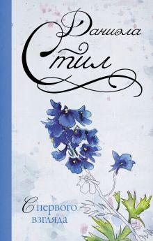 С первого взгляда обложка книги