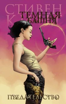 Кинг С. - Темная башня. Часть 3. Предательство обложка книги