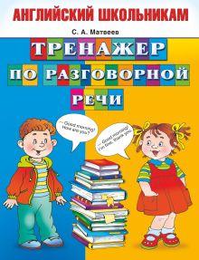Матвеев С.А. - Тренажер по разговорной речи обложка книги