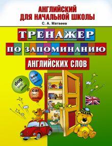 Матвеев С.А. - Тренажер по запоминанию английский слов. обложка книги